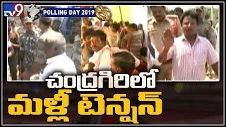 Repolling in Chandragiri : TDP, YCP workers clash at Ramachandrapuram