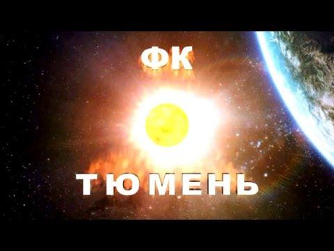 ◄ЛМ► ФК «Тюмень» (1:1) «Балтика»