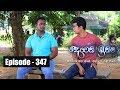 Deweni Inima | Episode 347 05th June 2018
