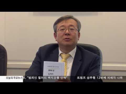 뉴욕 뉴저지 한인 선거집 발간 10.28.16 KBS America News
