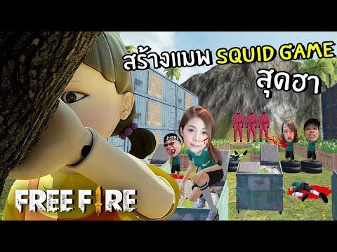สร้างแมพ Squid Game สุดฮา | Free Fire