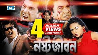 Nosto Jibon   Full Bangla Movie   Manna   Nodi full download video download mp3 download music download