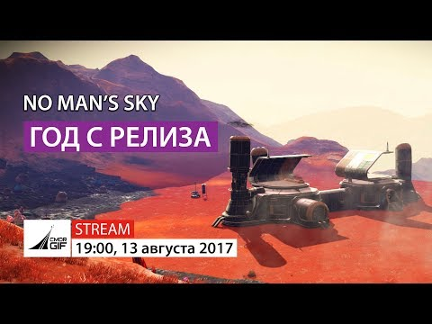 No Man's Sky - Год с Релиза