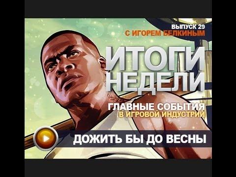 Итоги недели. GTA V, Serious Sam, Канобу.Ру
