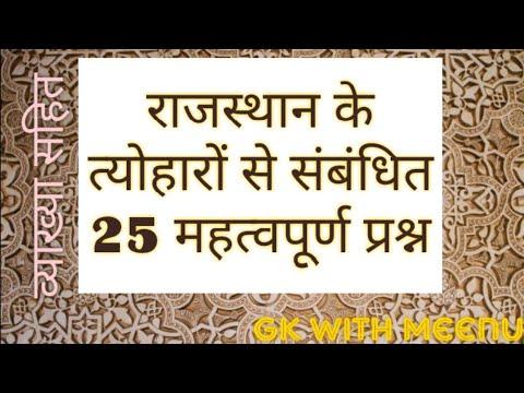 Video Rajasthan ke tyohar, Rajasthan ke tyoharo ke questions, राजस्थान के त्योहारों के प्रश्न, download in MP3, 3GP, MP4, WEBM, AVI, FLV January 2017