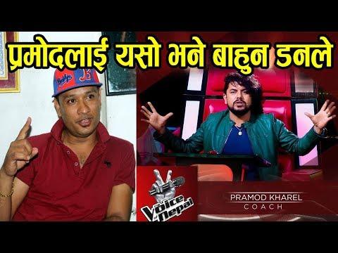 (The Voice of Nepal का Coach प्रमोद खरेललाई बाहुन डनले यसो भने | Pramod Kharel & Ashok Dhital - Duration: 19 minutes.)