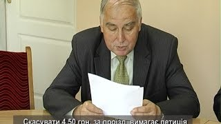 Скасувати 4,50 грн. за проїзд вимагає петиція