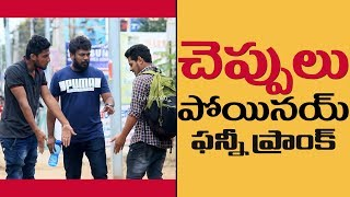 Video Cheppulu Poyinay Prank | Pranks in Telugu | Pranks in Hyderabad 2018 | FunPataka MP3, 3GP, MP4, WEBM, AVI, FLV Desember 2018