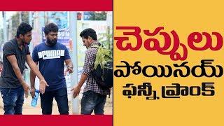 Video Cheppulu Poyinay Prank | Pranks in Telugu | Pranks in Hyderabad 2018 | FunPataka MP3, 3GP, MP4, WEBM, AVI, FLV September 2018