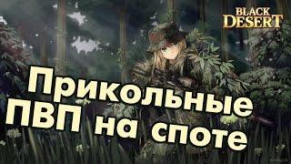 Black Desert (RU) - Партизанские игры / Лучник пвп / Archer pvp