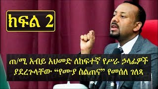 Ethiopia - PM Abiy Ahmed speaks to Cabinet Members, Governmental and Public Sector Officials (II)