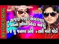 Sajan Tara Sambharna  Dj Don  Rohit Thakor  Gujarati Hit Collection 2017 waptubes