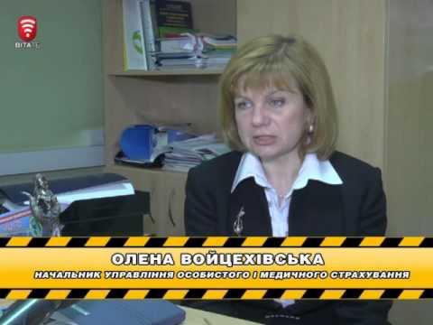 Телеканал ВІТА -Городничий- 2015-04-18 Страхування дітей
