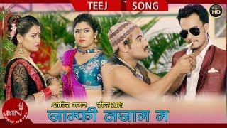 Jamki Najam Ma - Samjhana Bhandari, Shanti Magar & Roshan Singh