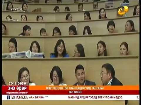 Монгол улсын мэргэшсэн 104 нягтлан бодогч тангарагаа өргөлөө