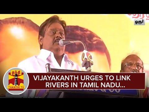 Vijayakanth-urges-to-Link-Rivers-in-Tamil-Nadu--Thanthi-TV