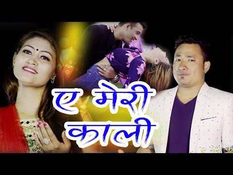 (Ye Meri Kali by Abiral Magar & Babita K.C || ए मेरी काली New Dohori Song 2074/2018 - Duration: 6 minutes.)
