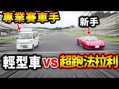 新手開的法拉利vs.專業車手開的輕型車