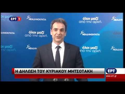 Η δήλωση του νέου προέδρου της Ν.Δ., Κυριάκου Μητσοτάκη (upd)