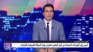 بفضل قيادة الملك محمد السادس القائد الأعلى للقوات المسلحة الملكية معبر الكركرات يفتح من جديد