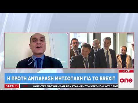 Video - Μητσοτάκης : Ελλάδα και ΕΕ δεν μπορεί να εκβιάζονται από την Τουρκία στο μεταναστευτικό