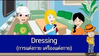 สื่อการเรียนการสอน Dressing (การแต่งกาย เครืองแต่งกาย) ป.4 ภาษาอังกฤษ