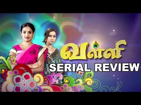 Valli Serial Review By Review Raja ..