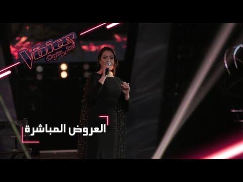 """هالة المالكي تنال إعجاب متابعي The Voice بأغنية """"عودت عيني"""""""