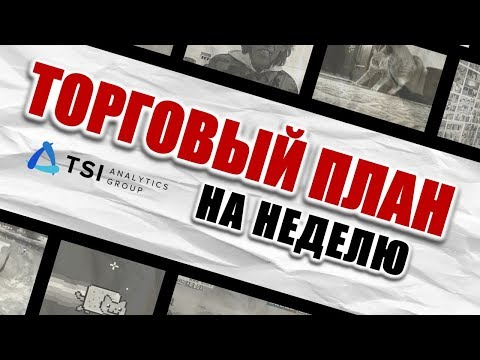 Торговый план на неделю   Прогноз на Riррlе(ХRР) Вiтсоin(ВТС) Етhеrеuм(ЕТН) - DomaVideo.Ru