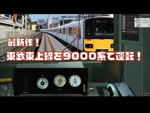 【FHD】BVE5 息呑むリアルさ!! 新公開された東上線を9000系でPlay