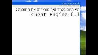 איך להוריד Cheat Engine 6.1