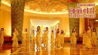 SNH48《绚丽时代》舞蹈版MV