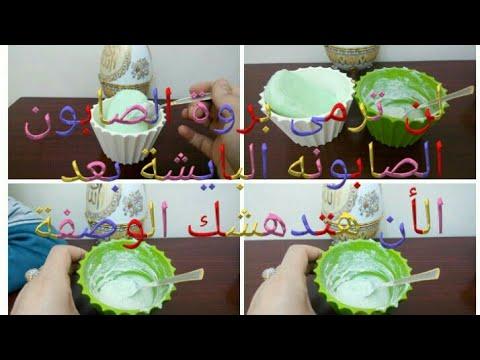 العرب اليوم - وصفة تجميلية رائعة باستخدام الصابون البايش