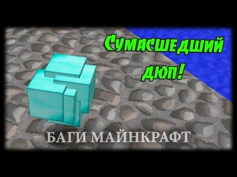 Майнкрафт Баги #24 - Сумасшедший Дюп Ресурсов! 100 Алмазов За Минуту! (видео)