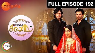 Zee Tamil Serial Kaadhalukku Salam  22-07-2014