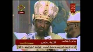 Taologos EOTC Television Program - Kedesena Ena Yikirta - Betsuh We Kidus Abune Paulos (Dr)