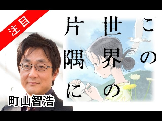 【必見】町山智浩 映画「この世界の片隅に」 ネタバレ無しでご紹介