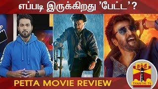 Video எப்படி இருக்கிறது ரஜினியின் 'பேட்ட'? | Petta Movie Review | Rajinikanth | Simran | Vijay Sethupathi MP3, 3GP, MP4, WEBM, AVI, FLV Januari 2019