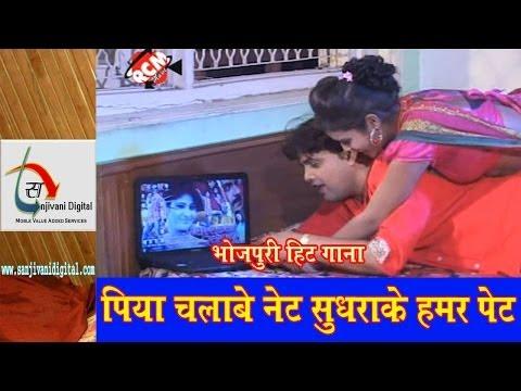 Video HD पिया चलाबे इंटरनेट सुघराके हमर पेट  | 2014 New Bhojpuri Hit Song | Uttam Bihari download in MP3, 3GP, MP4, WEBM, AVI, FLV January 2017
