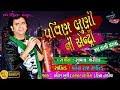 Pravin Luni Ni Entry  2018 || Parvin Luni  || HQ Video live program Tran Tali Garba  Radhe Digital