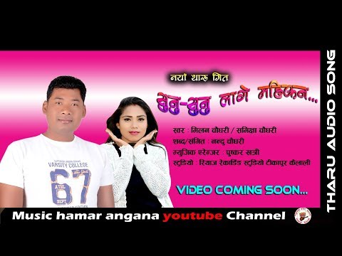 New Tharu Audio Song Sunu Sunu Lage Mahikan by Milan Chaudharuy with Samiksha Chaudhary