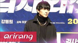 "Nonton Showbiz Korea _ ""A Violent Prosecutor""(검사외전) PRESS CONFERENCE Film Subtitle Indonesia Streaming Movie Download"