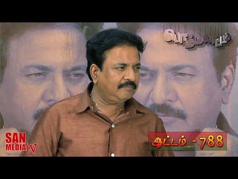 Bommalattam 03-08-2015   Sun Tv Serial
