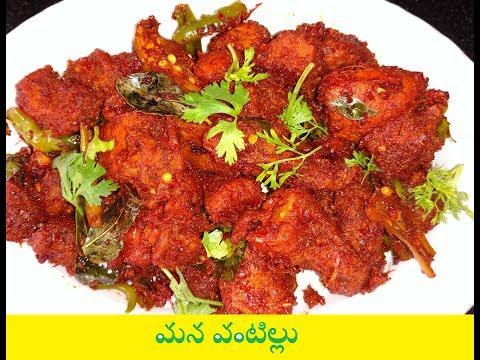 Hyderabadi Chicken 65 Restaurant Style in Telugu видео