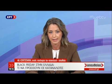 Τι να προσέχουν οι καταναλωτές στην Black Friday | 21/11/18 | ΕΡΤ