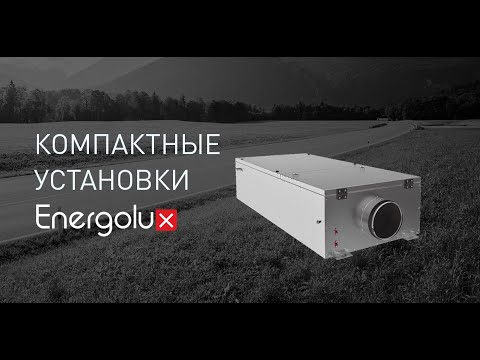 Преимущества и ассортимент компактных установок Energolux. Обзорная презентация по нашим установкам