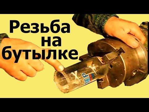 Как нарезать резьбу на бутылке.
