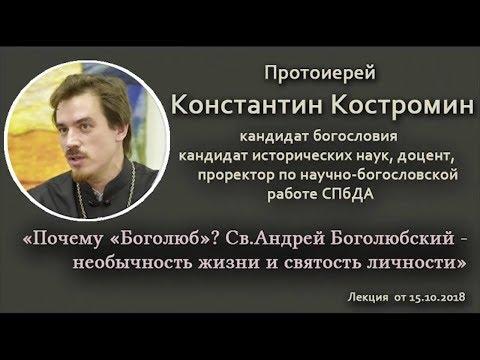 Почему «Боголюб»? Андрей Боголюбский — необычность жизни и святость личности