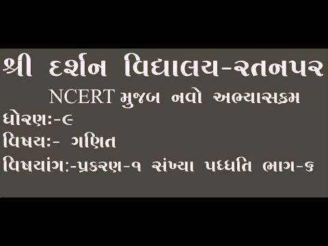 Std-9|Sub-Maths |સંખ્યા પદ્ધતિ  ભાગ  6  |darshanschool Ratanpar