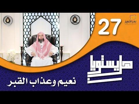 الحلقة السابعة والعشرون نعيم وعذاب القبر للشيخ نبيل العوضي